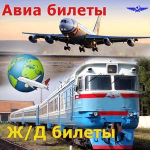 Авиа- и ж/д билеты Ордынского