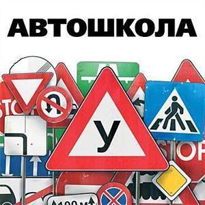 Автошколы Ордынского