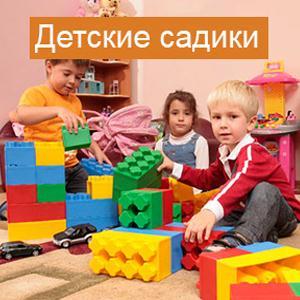 Детские сады Ордынского