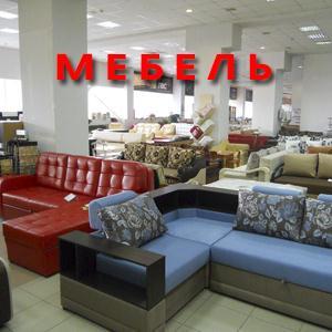 Магазины мебели Ордынского