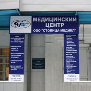 Медицинские центры Ордынского