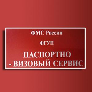 Паспортно-визовые службы Ордынского