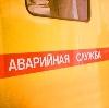 Аварийные службы в Ордынском
