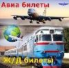 Авиа- и ж/д билеты в Ордынском