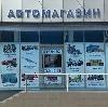 Автомагазины в Ордынском