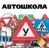 Автошколы в Ордынском