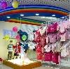 Детские магазины в Ордынском