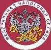 Налоговые инспекции, службы в Ордынском