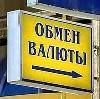 Обмен валют в Ордынском
