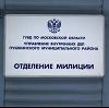 Отделения полиции в Ордынском