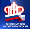 Пенсионные фонды в Ордынском