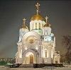 Религиозные учреждения в Ордынском