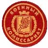 Военкоматы, комиссариаты в Ордынском