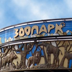 Зоопарки Ордынского